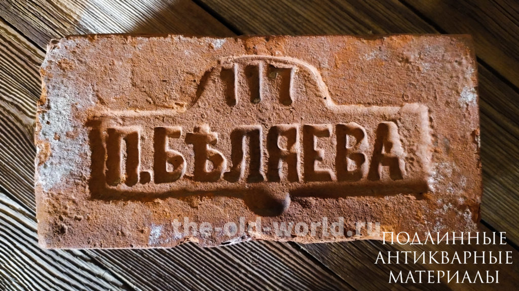 Старинный кирпич Москва | Амбарная доска Москва | Старый кирпич | Царский кирпич 15