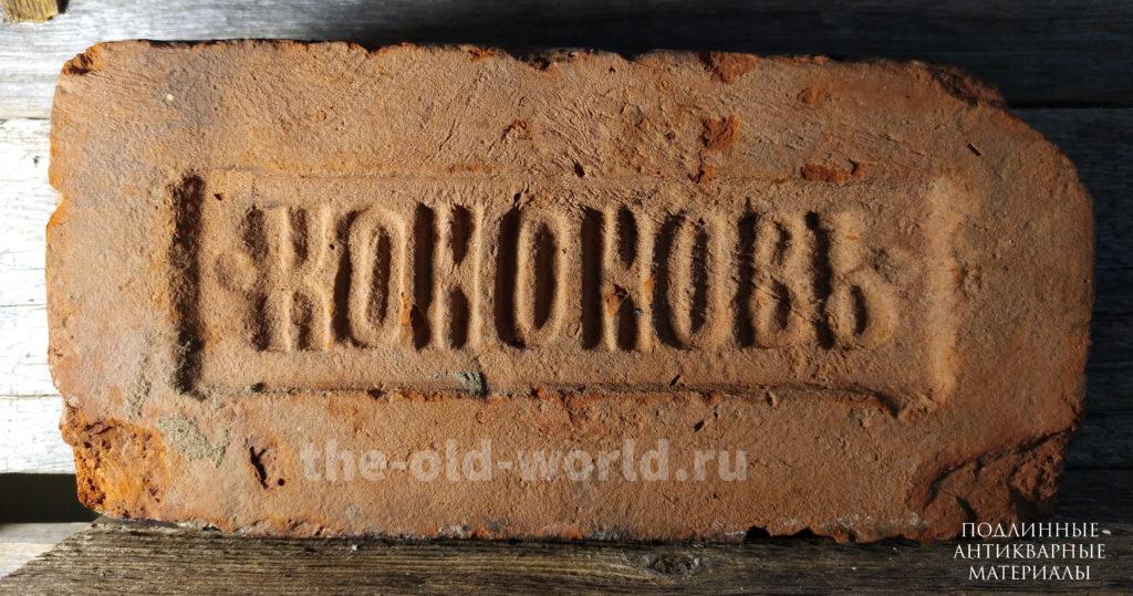 Старинный кирпич Москва | Амбарная доска Москва | Старый кирпич | Царский кирпич 9