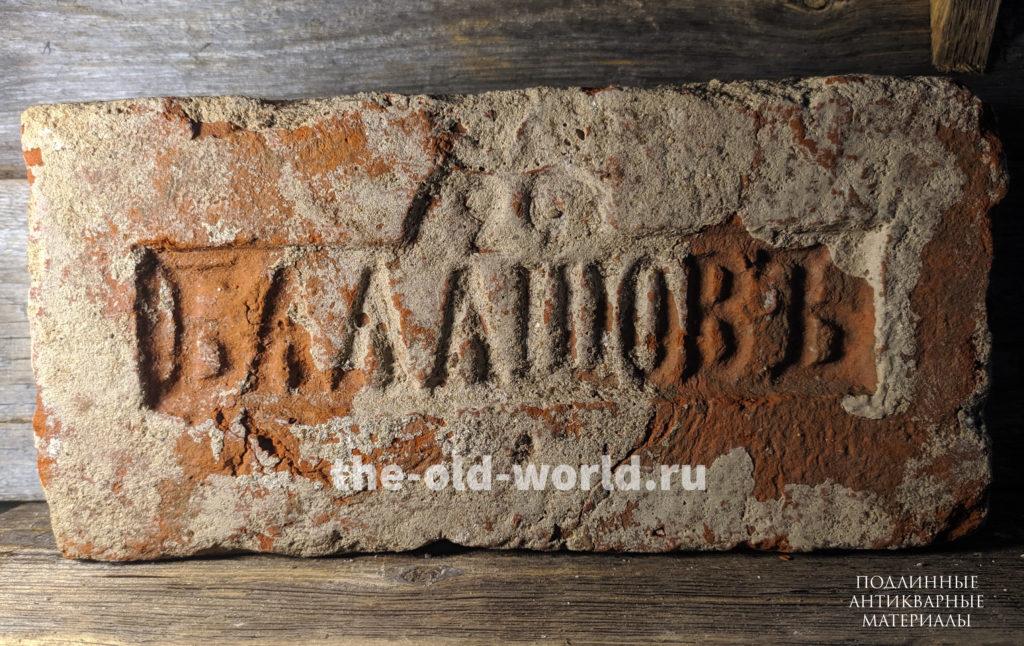 Старинный кирпич Москва | Амбарная доска Москва | Старый кирпич | Царский кирпич 8